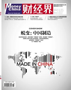 《财经界》杂志 2014年第七期